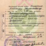 Диплом. Хмаренко Александр Николаевич