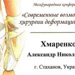 Современные возможности хирургии деформаций стопы