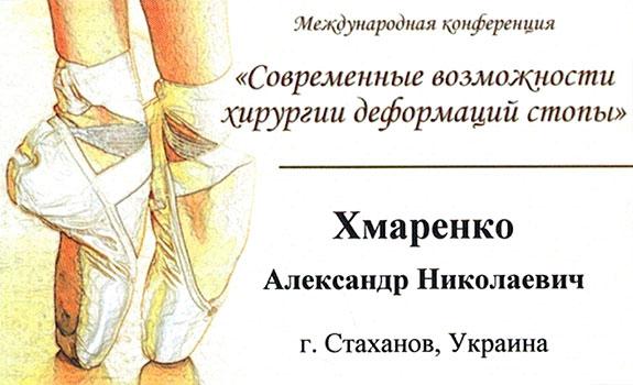 Международная конференция Хмаренко А. Н. Современные возможности хирургии деформаций стопы