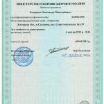 Лицензия на медицинскую практику. Хмаренко Александр Николаевич