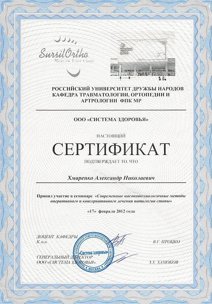 Сертификат Хмаренко А. Н. Современные высокотехнологичные методы оперативного и консервативного лечения патологии стопы