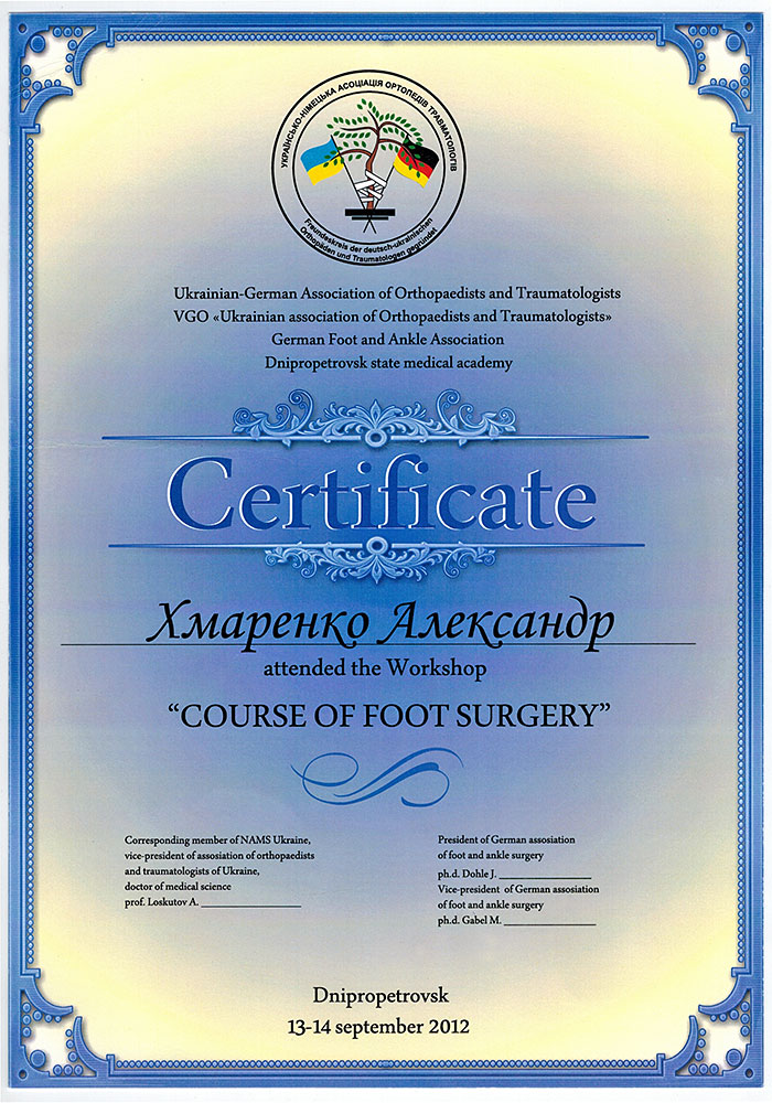 Сертификат Хмаренко А. Н. Course of foot surgery