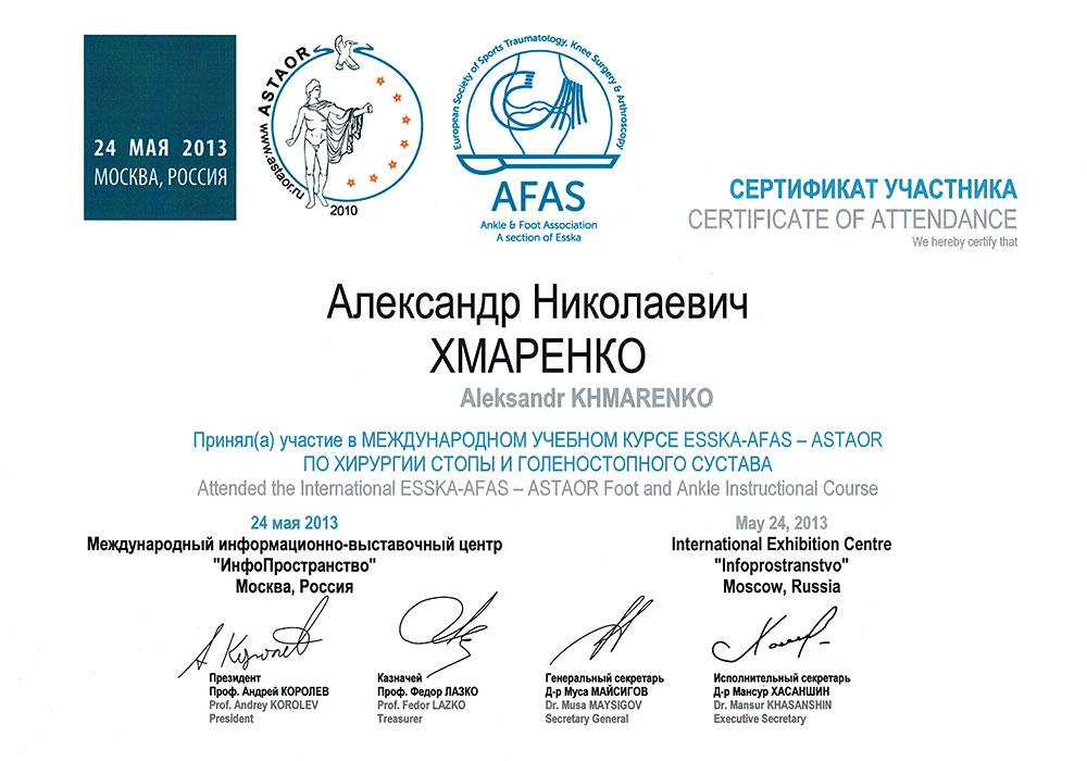 Сертификат Хмаренко А. Н. Курс Хирургия стопы и голеностопного сустава