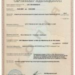 Сертификат соответствия. Аппараты для экстрокорпоральной ударно-волновой терапии MasterPlus MP100