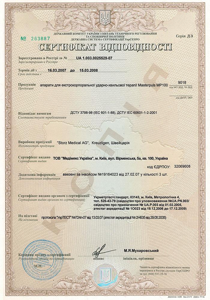 Сертификат соответствия Хмаренко А. Н. Аппараты для экстрокорпоральной ударно-волновой терапии MasterPlus MP100