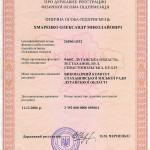 Свидетельство о государственной регистрации. Физическое лицо-предприниматель Хмаренко Александр Николаевич