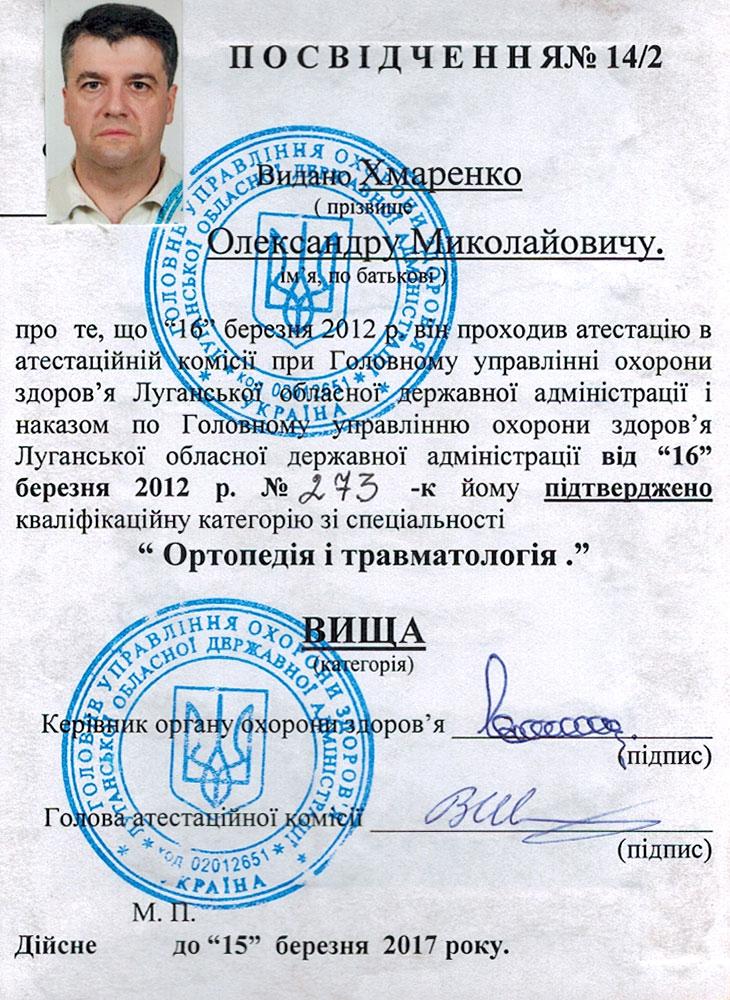 Удостоверение Хмаренко А. Н. Ортопедия и травматология